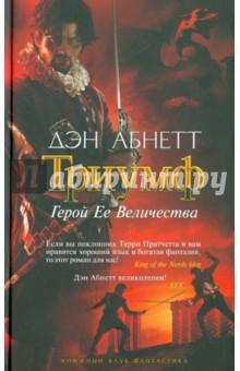 Триумф - Дэн Абнетт