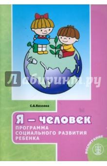 Я - человек. Программа социального развития ребенка - Светлана Козлова