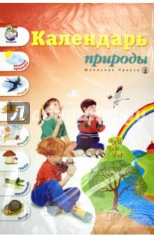Картинки одежда детей зимой для календаря природы
