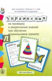 Упражнения на проверку и закрепление знаний при обучении дошкольников грамоте по методике Н.Дуровой