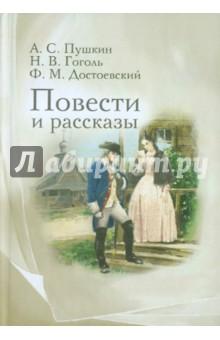 Повести и рассказы - Пушкин, Гоголь, Достоевский