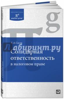 Солидарная ответственность в налоговом праве - Константин Сасов