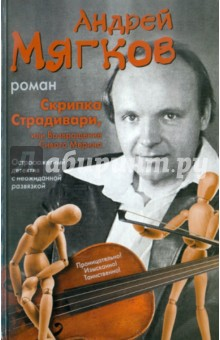 Скрипка Страдивари, или Возвращение Сивого Мерина - Андрей Мягков