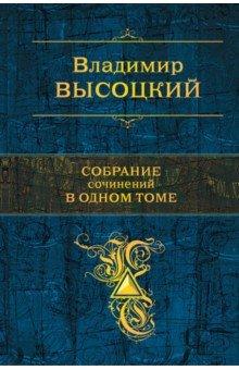 Собрание сочинений в одном томе - Владимир Высоцкий изображение обложки