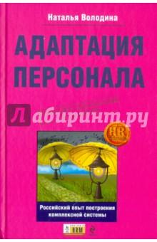 Адаптация персонала: российский опыт построения комплексной системы - Наталия Володина