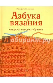 Маргарита Максимова: Азбука вязания
