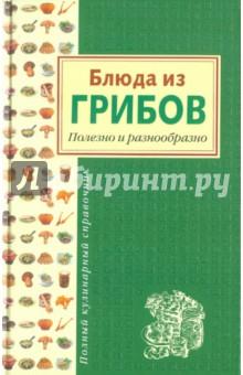 Блюда из грибов. Полезно и разнообразно - Леонид Будный