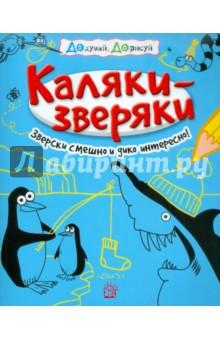 Каляки-зверяки/голубая