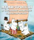 Сааринен, Мякеля - Муми-тролли и большое морское приключение обложка книги