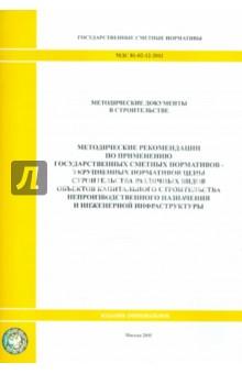МДС 81-02-12-2011/0909. Государственные сметные нормативы. Методические рекомендации