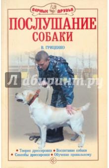 Послушание собаки. Воспитание собаки. Поведение и научение. Способы дрессировки. Рабочие качества - В.В. Гриценко