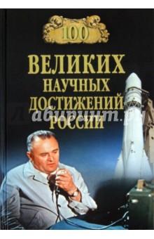 100 великих научных достижений России - Виорель Ломов