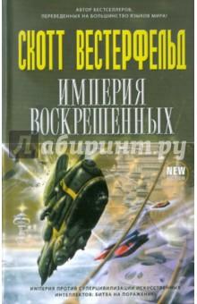 Империя Воскрешенных - Скотт Вестерфельд