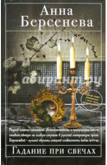 Гадание при свечах - Анна Берсенева