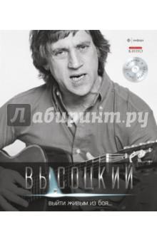 Выйти живым из боя... (+CD) - Владимир Высоцкий