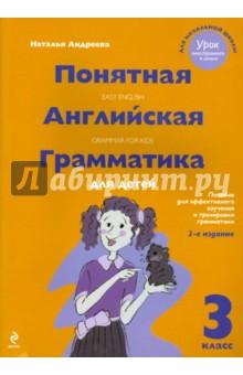Понятная английская грамматика для детей. 3 класс - Наталья Андреева