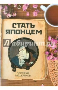 Стать японцем - Александр Мещеряков