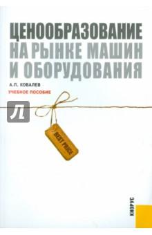 Купить Анатолий Ковалев: Ценообразование на рынке машин и оборудования ISBN: 978-5-406-01037-2