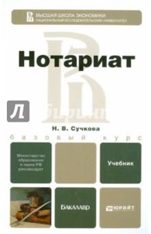 Нотариат. Учебник для бакалавров - Надежда Сучкова