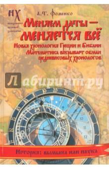 Меняем даты - меняется все - Анатолий Фоменко