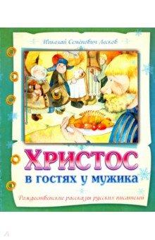 Христос в гостях у мужика - Николай Лесков