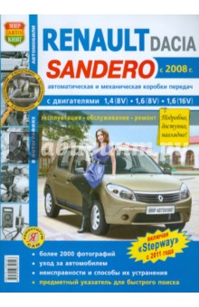 Renault Sandero/Dacia Sandero с 2008 г. Эксплуатация, обслуживание, ремонт