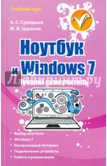 Ноутбук и Windows 7. Лучший самоучитель - Сурядный, Цуранов