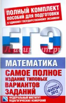Самое полное издание типовых вариантов заданий ЕГЭ: 2012: Математика - Высоцкий, Захаров, Гущин