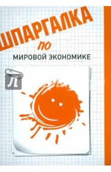Шпаргалка по мировой экономике - Любовь Сергеева