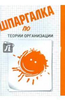 Шпаргалка по теории организации - Екатерина Фомичева