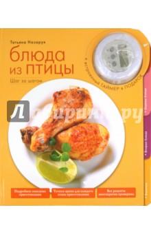 Блюда из птицы - Татьяна Назарук