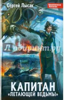 Капитан «Летающей Ведьмы» - Сергей Лысак