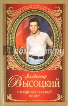 Ни единою буквой не лгу - Владимир Высоцкий