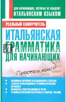 Итальянская грамматика для начинающих - Сергей Матвеев изображение обложки