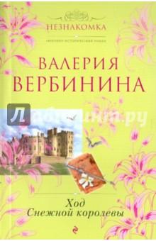 Ход Снежной королевы - Валерия Вербинина