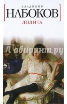 Владимир набоков лолита книга epub