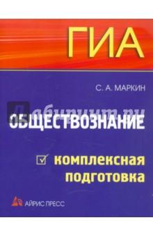Сергей Маркин - ГИА-2012. Обществознание. Комплексная подготовка обложка книги