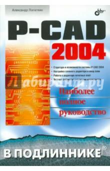 P-CAD 2004 - Александр Лопаткин