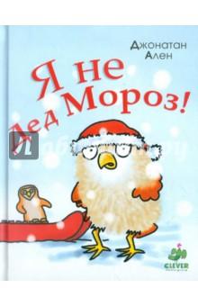 Джонатан Ален - Я не Дед Мороз! обложка книги