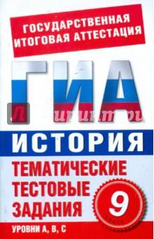 История. 9 класс. Тематические тестовые задания для подготовки к ГИА - П. Галанюк