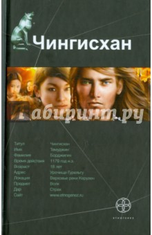 Чингисхан. Книга 1. Повелитель Страха - Сергей Волков