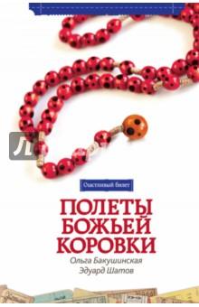 Полёты божьей коровки - Бакушинская, Шатов