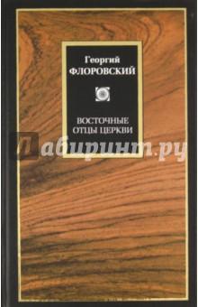 Восточные отцы Церкви - Георгий Флоровский
