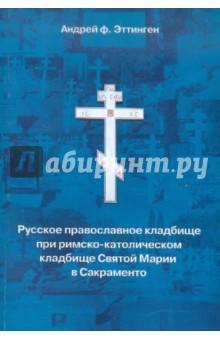 Русское православное кладбище при кладбище святой Марии в Сакраменто. 1973-1999. Вып. 17 - Андрей Эттинген