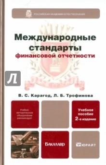 Международные стандарты финансовой отчетности: Учебное пособие для бакалавров - Карагод, Трофимова