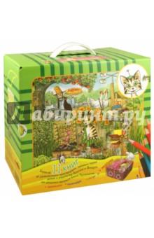 Подарочный чемоданчик (комплект) 2012 - Свен Нурдквист