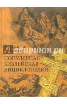 Популярная библейская энциклопедия - Никифор Архимандрит