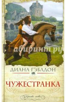 Чужестранка - Диана Гэблдон