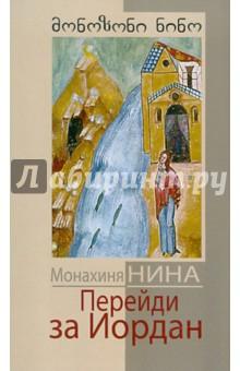 Перейди за Иордан - Нина Монахиня