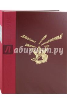 Русская карикатура. 1812-1985